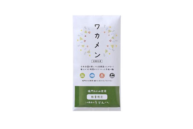 【ポイント特別還元対象商品】淡路島名産手延べわかめうどん「ワカメン」