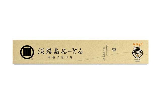 【ポイント特別還元対象商品】本格手延べ麺 淡路島ぬーどる