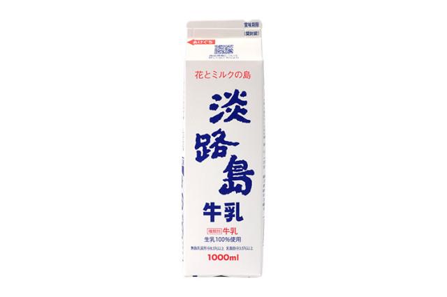 淡路島産生乳100%使用!!酪農の島淡路島の「淡路島牛乳」1000ml