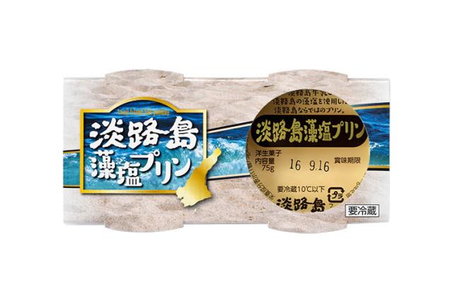 淡路島産藻塩使用「淡路島藻塩プリン」2P
