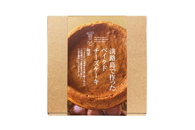 フランス料理のシェフが考案した「ベイクドチーズケーキ 和栗」