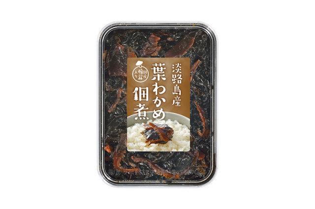 淡路島産 葉わかめ佃煮(国産椎茸入)