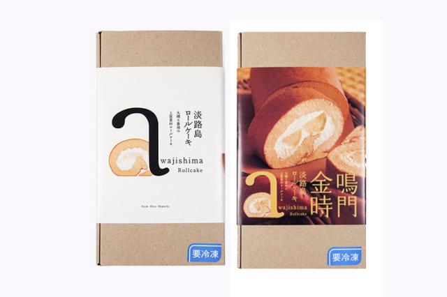 淡路島ロールケーキ プレーンと秋の味覚・鳴門金時【期間限定】セット(送料込)