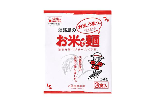 米の味が生きている平麺「淡路島のお米で麺」