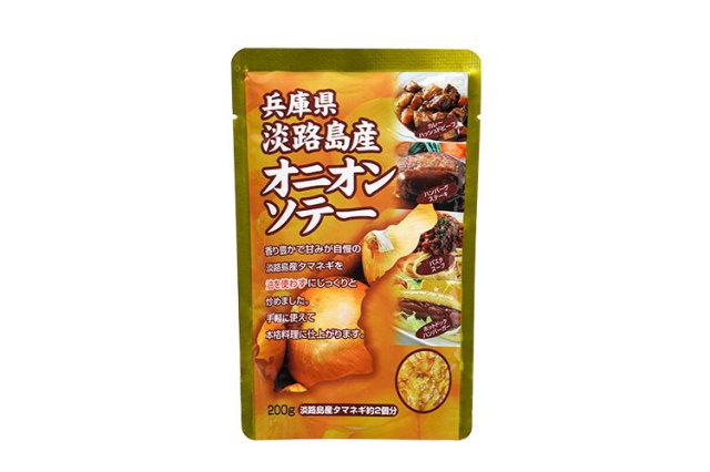オニオンソテー(淡路島産玉ねぎ使用)