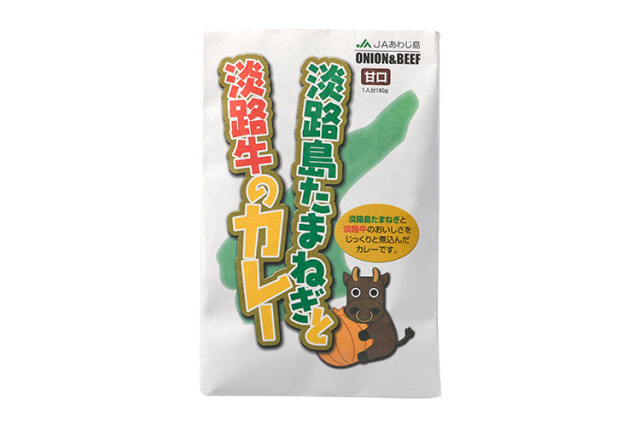 【ポイント特別還元対象商品】淡路島玉ねぎと淡路牛カレー(甘口)袋
