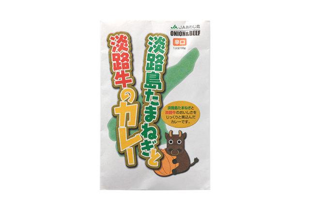 【ポイント特別還元対象商品】淡路島玉ねぎと淡路牛カレー(辛口)袋