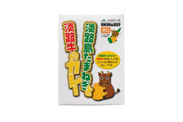 【ポイント特別還元対象商品】淡路島玉ねぎと淡路牛カレー(辛口)5食入り箱