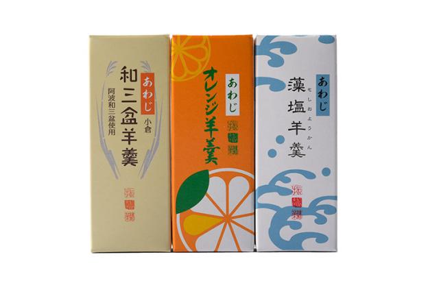 阿波和三盆・鳴門オレンジ・藻塩 あわじミニ羊羹3つの味
