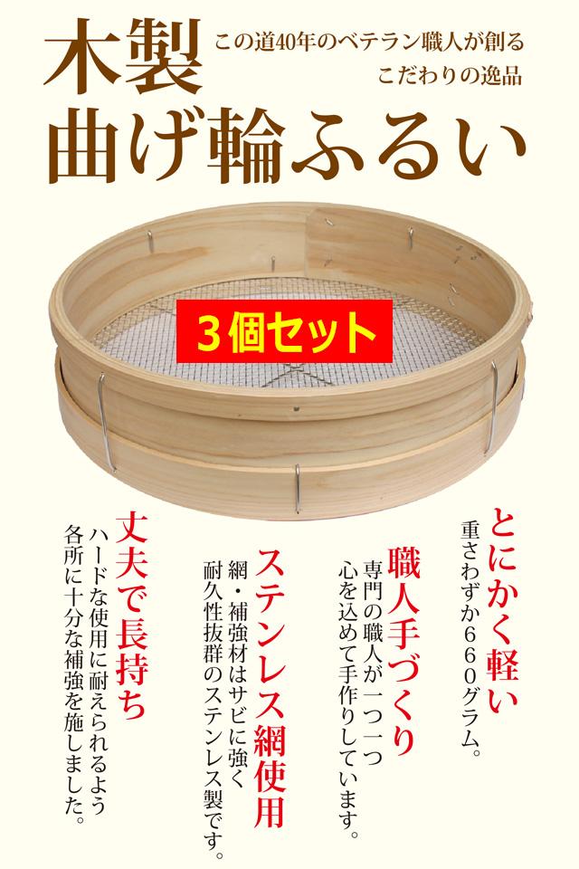 木製曲げ輪ふるい 3個セット