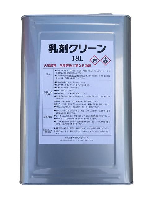乳剤クリーン18L缶