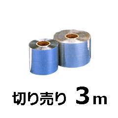 切り売りコアパックフィルム3m