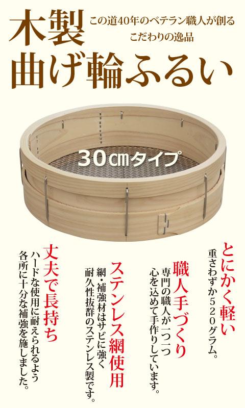 木製曲げ輪ふるい30cm