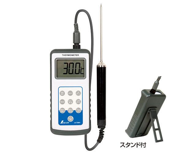 デジタル温度計H-2 最高・最低