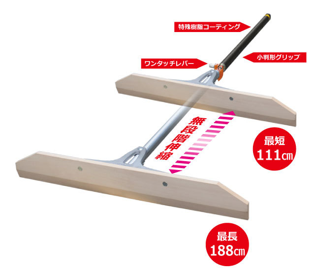 シモダトンボ伸縮式ロングタイプ