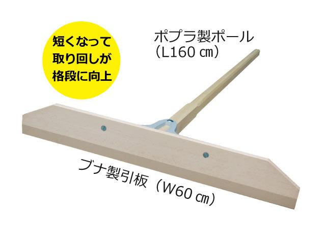 シモダトンボ木製式(木製W60cm) 1本