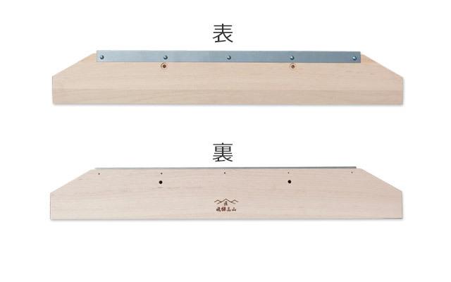 引板木製60cmエッジ付 表裏