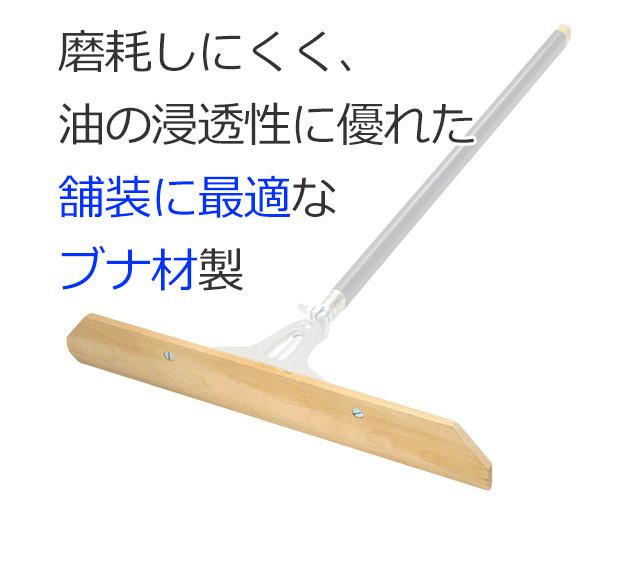 引板 木製(ブナ)65cm