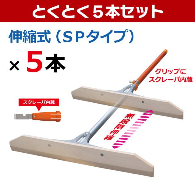 「年度末決算応援セール3/1~3/31」 とくとく5本セット(SPタイプ)【送料無料】