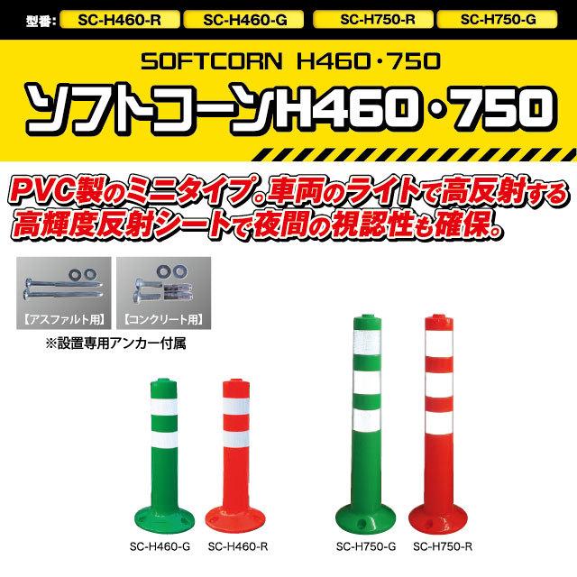 ソフトコーンH460・750