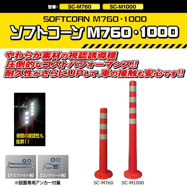 ソフトコーンM760・1000