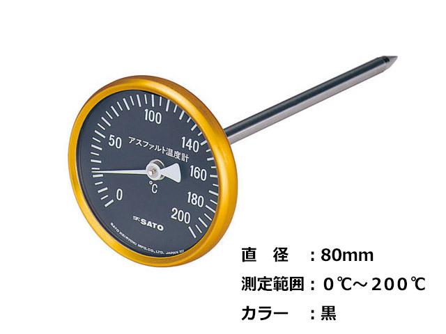 丸型温度計 AT-80W(黒)