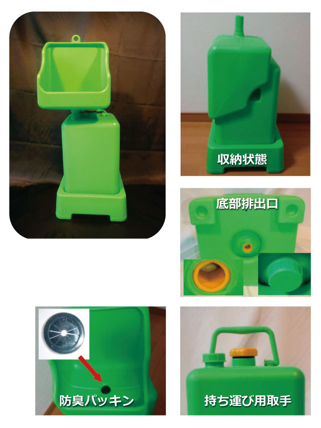 持ち運び型下抜き簡易トイレ スポットトイレ