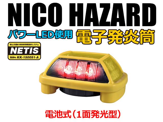 ニコハザード電池式1面発光型