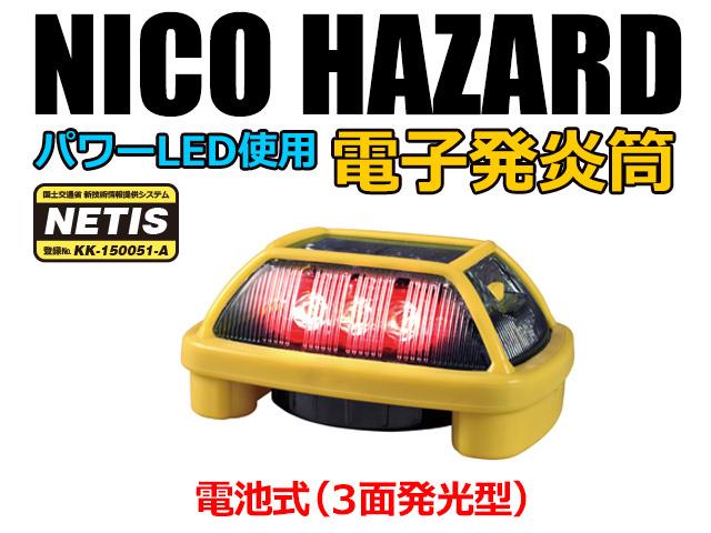 ニコハザード電池式3面発光型