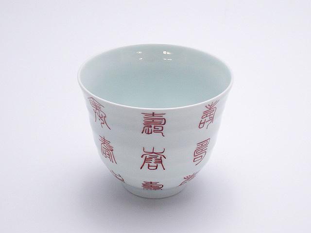 朱寿文字仙茶 青花 匠