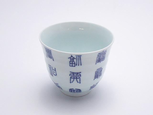 福文字仙茶 青花 匠