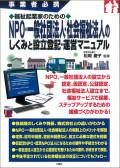 NPO・一般社団法人・社会福祉法人のしくみと設立登記・運営マニュアル
