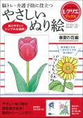 やさしいぬり絵 春夏の花編