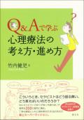Q&Aで学ぶ・心理療法の考え方・進め方