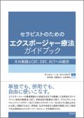 セラピストのためのエクスポージャー療法ガイドブック