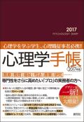 心理学手帳2017