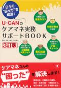 3訂版U-CANのケアマネ実務サポートBOOK