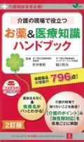 [登録、福祉→医学・医療知識]2訂版介護の現場で役立つお薬&医療知識ハンドブック
