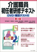 介護職員初任者研修 DVD付[第三版]