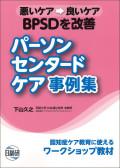 BPSDを改善パーソン・センタード・ケア事例集—悪いケア→良いケア