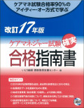 ケアマネジャー試験確実合格指南書 17年版