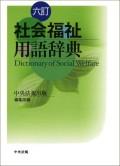 社会福祉用語辞典