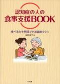認知症の人の食事支援BOOK