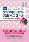 ケアマネジメント実践マニュアル居宅編