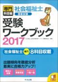 社会福祉士国家試験受験ワークブック2017専門科目