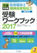 社会福祉士・精神保健福祉士国家試験受験ワークブック2017共通科目