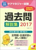 ケアマネジャー試験 過去問解説集2017