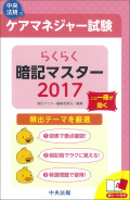 らくらく暗記マスター ケアマネジャー試験2017