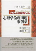 APA倫理規準による心理学倫理問題事例集