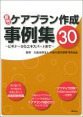 ケアプラン作成事例集30